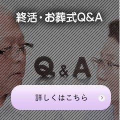 終活・お葬式Q&A